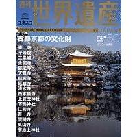 週刊ユネスコ世界遺産(50)古都京都の文化財(日本)
