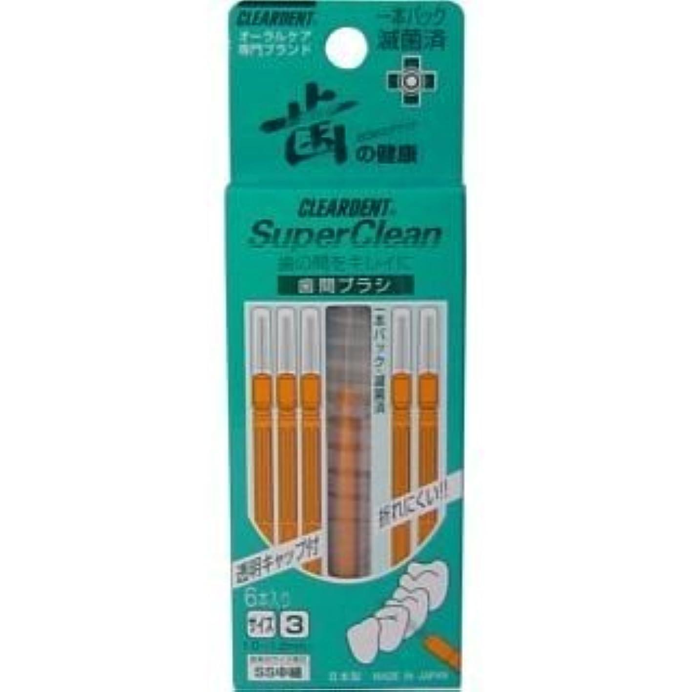 走る鉛筆ジョブ滅菌済み一本パックだから、清潔安心!歯みがきでは磨きにくい、歯と歯の間を清掃するブラシです!透明キャップ付きで衛生的!SSサイズ中細 6本入【2個セット】
