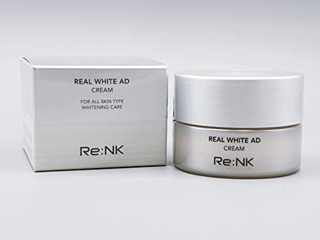 誰も下線毛細血管[Re:NK] Real White AD Cream 50ml(美白化粧品) リアルホワイトAD クリーム 50ml