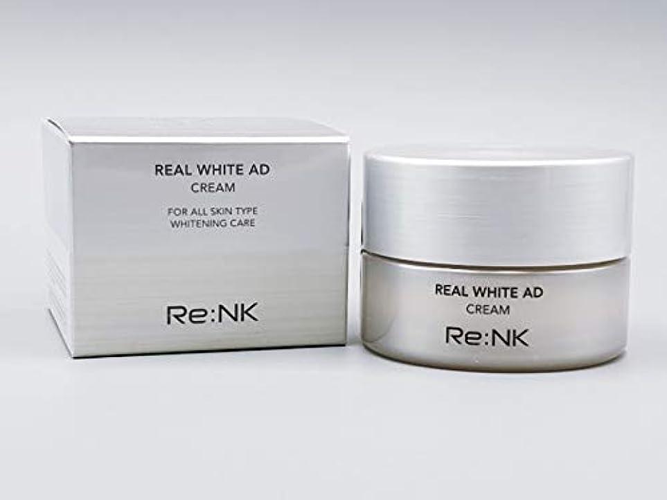 おめでとう説得不正確[Re:NK] Real White AD Cream 50ml(美白化粧品) リアルホワイトAD クリーム 50ml