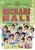 リチャードホール 同窓会 ~桐の間~ [DVD]