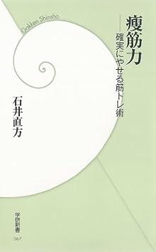 痩筋力 確実にやせる筋トレ術 (学研新書)