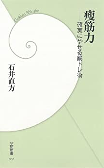 [石井直方]の痩筋力 確実にやせる筋トレ術 (学研新書)