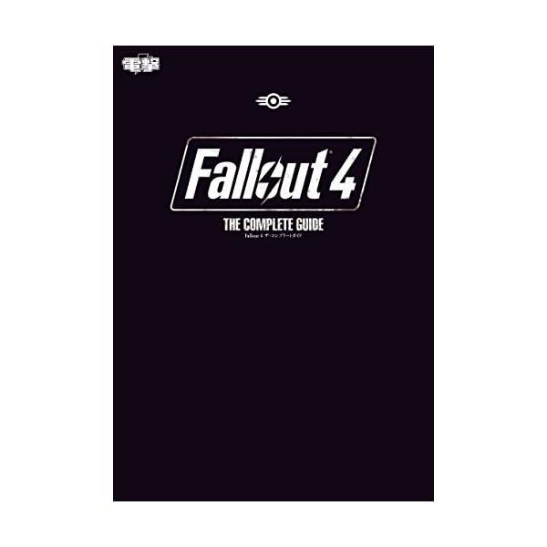 Fallout 4 ザ・コンプリートガイドの商品画像