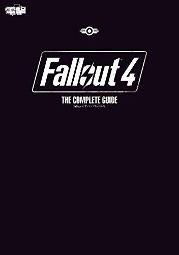 Fallout 4 ザ・コンプリートガイド