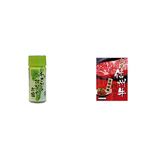 [2点セット] わさびと抹茶のお塩(30g)・信州牛 肉みそ(200g)