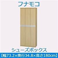 フナモコ シューズボックス 【幅73.2×高さ180cm】 エリーゼアッシュ ERA-675 日本製