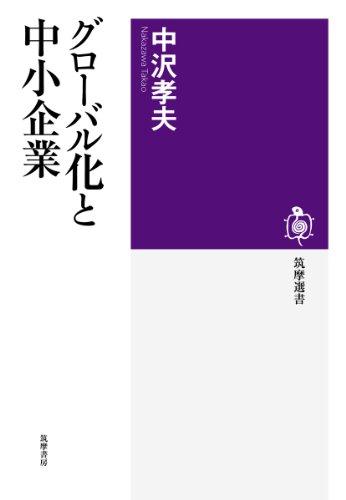 グローバル化と中小企業 (筑摩選書)の詳細を見る