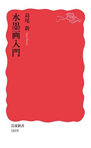 水墨画入門 (岩波新書 新赤版 1819)