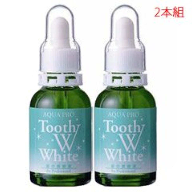 びっくりチャンス考案するアクアプロ トゥースホワイト【液体歯磨き】 2本組