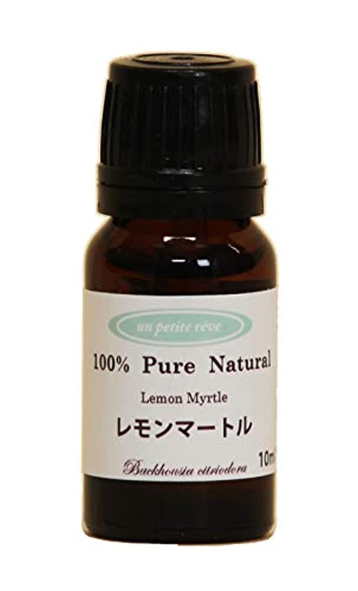 一貫した悲しいことに外観レモンマートル 10ml 100%天然アロマエッセンシャルオイル(精油)