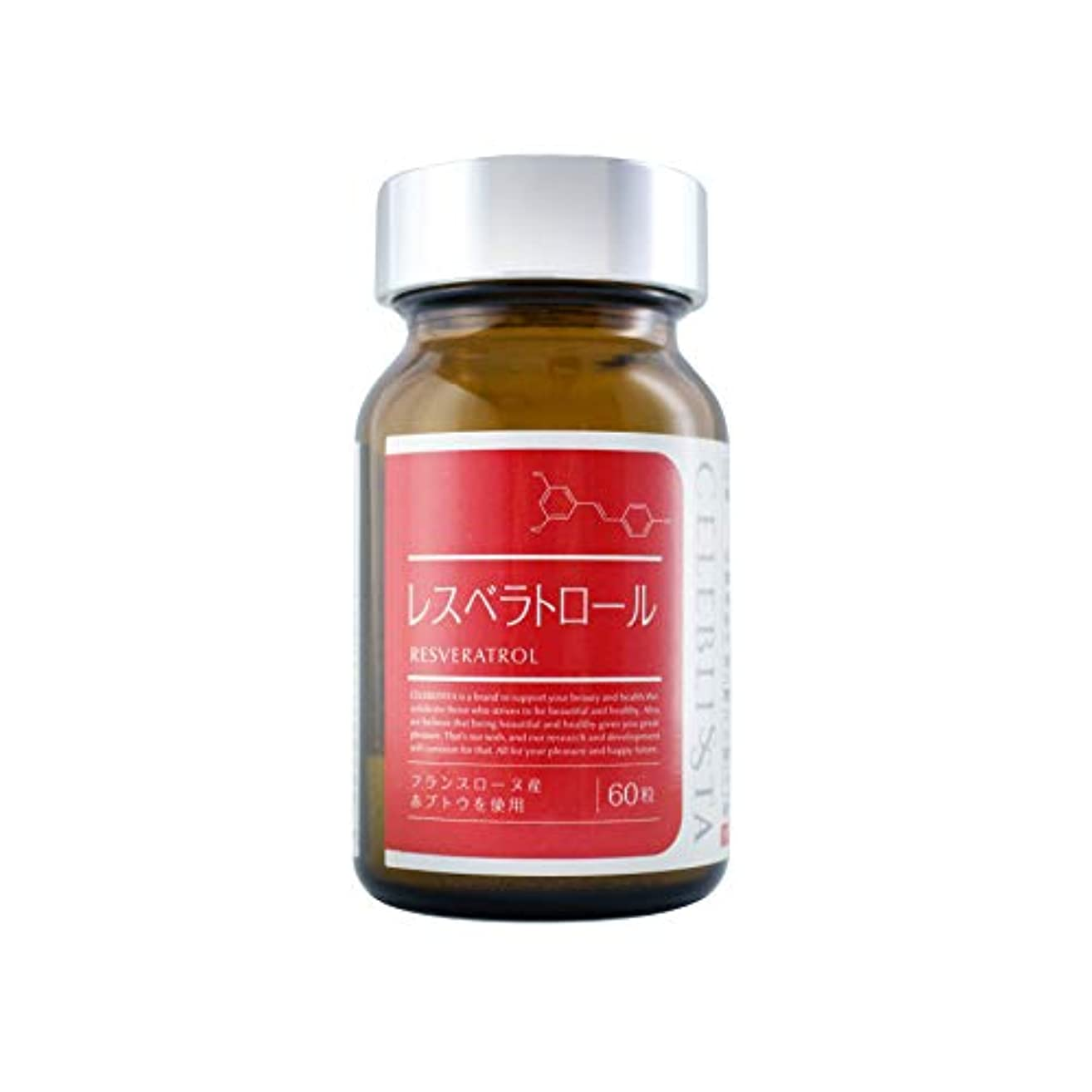 皮母報復CELEBLISSTA ( セレブリスタ ) レスベラトロール ( 基礎サプリ トランスレスベラトロール / 30日分 60粒 ) 赤ワインエキス配合 サプリメント ( 日本製 )