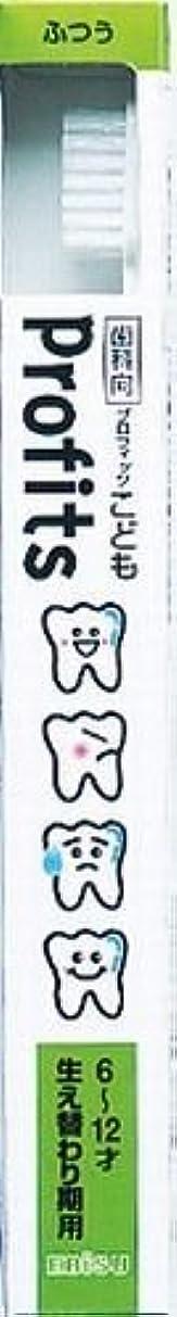 遺棄されたメンバー雪だるまを作るエビス 歯科向 プロフィッツK 生え変わり期用 歯ブラシ×240点セット (4901221066607)