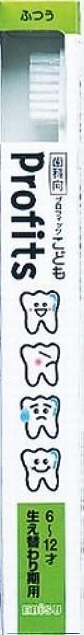 単なる理論エビス 歯科向 プロフィッツK 生え変わり期用 歯ブラシ×240点セット (4901221066607)