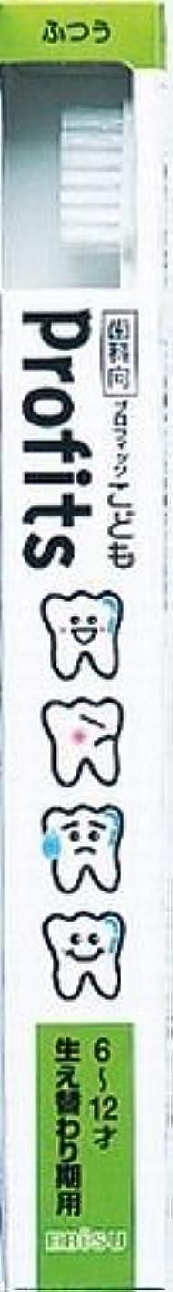 北極圏機械記念碑エビス 歯科向 プロフィッツK 生え変わり期用 歯ブラシ×240点セット (4901221066607)