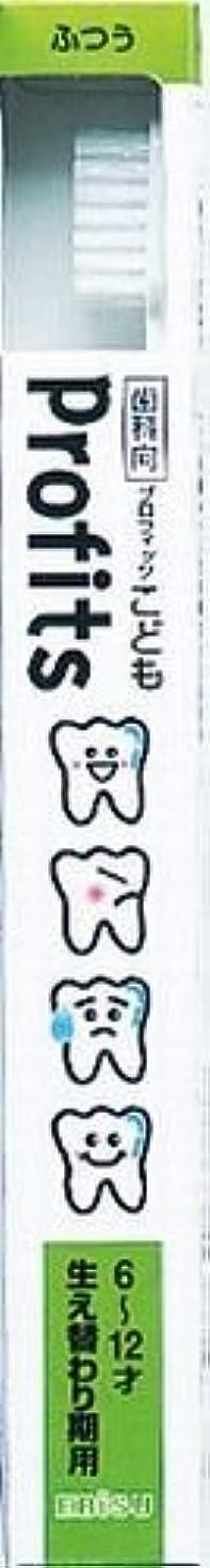 チーター保安アルネエビス 歯科向 プロフィッツK 生え変わり期用 歯ブラシ×240点セット (4901221066607)