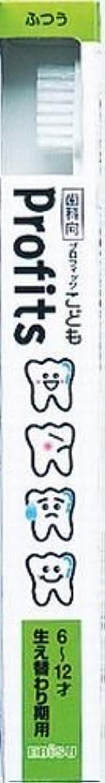 ブロックウェイトレス渇きエビス 歯科向 プロフィッツK 生え変わり期用 歯ブラシ×240点セット (4901221066607)