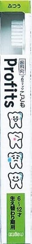 カレンダーすみません消防士エビス 歯科向 プロフィッツK 生え変わり期用 歯ブラシ×240点セット (4901221066607)