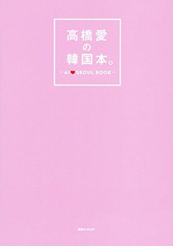 高橋愛の韓国本。 (講談社 MOOK)...