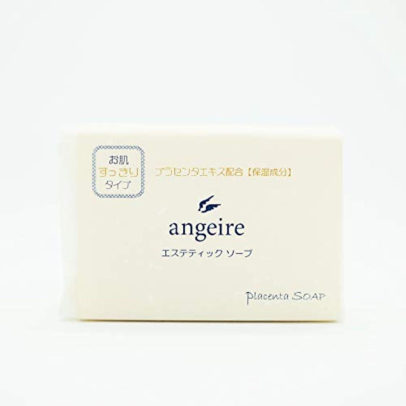 パートナー後退するアドバンテージangeire エステティックソープ お肌すっきりタイプ ゆずの香り