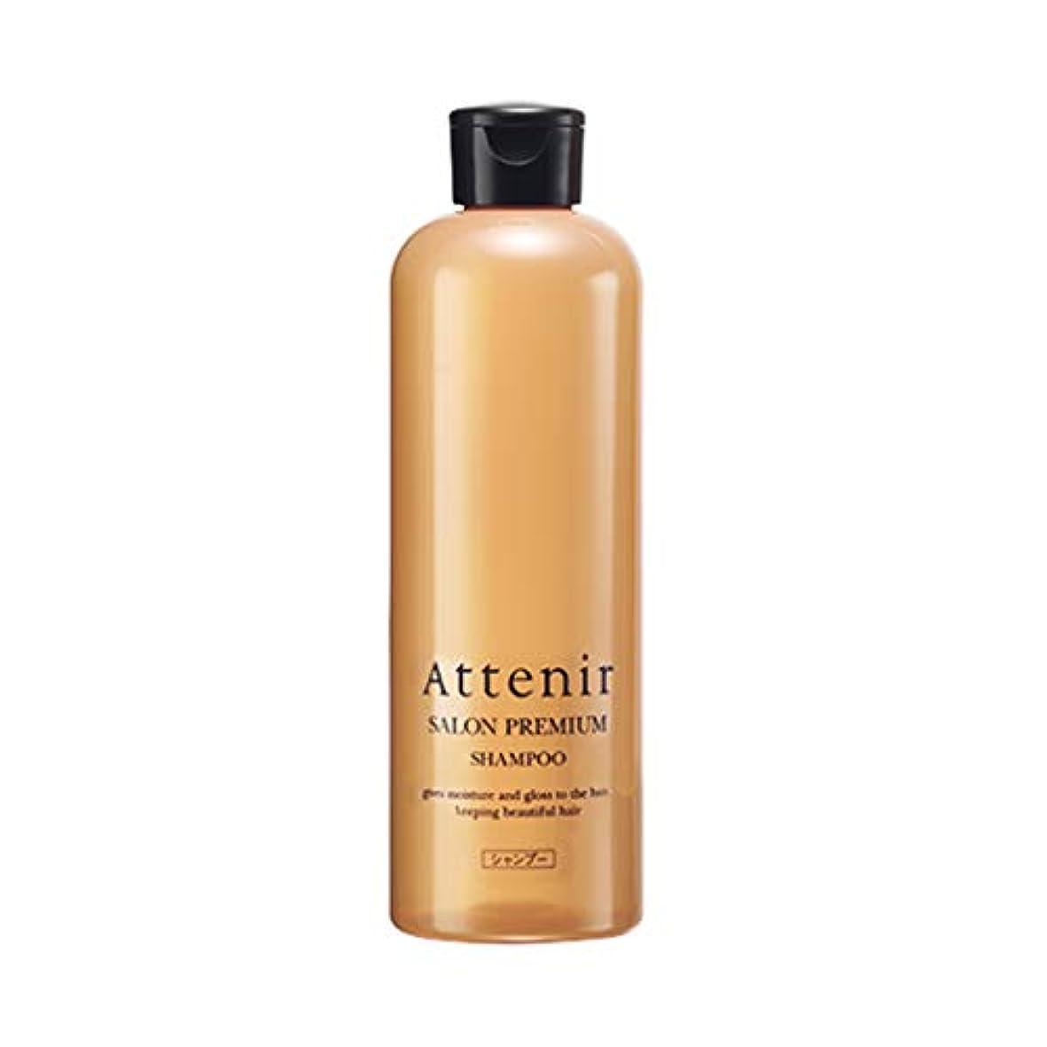 スタックサーマル死すべきアテニア サロンプレミアム シャンプー グランフローラルの香り 毛髪補強成分配合 300ml