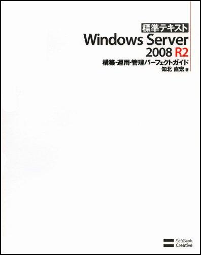 標準テキストWindows Server 2008 R2 構築・運用・管理パーフェクトガイドの詳細を見る