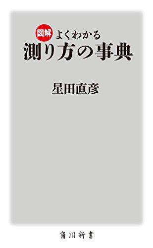 図解 よくわかる 測り方の事典 (角川新書)の詳細を見る