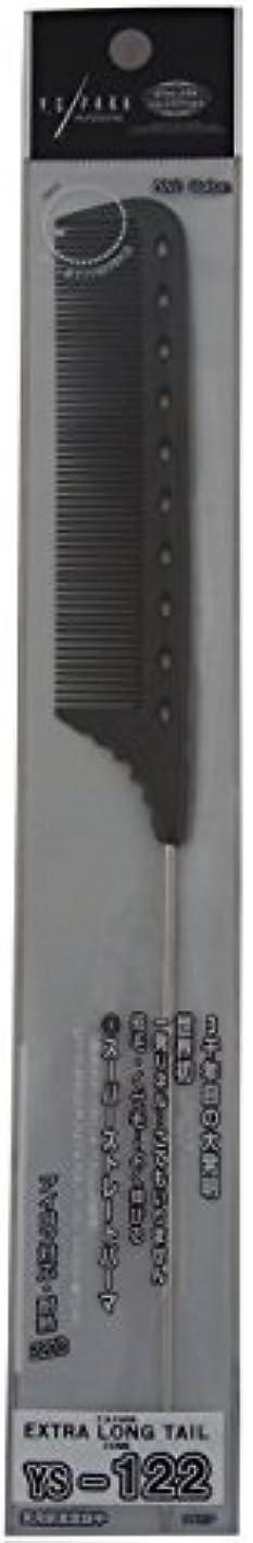 イースターゆるいアダルトYS Park Extra Long Tail Comb 122 In CARBON from ProHairTools [並行輸入品]