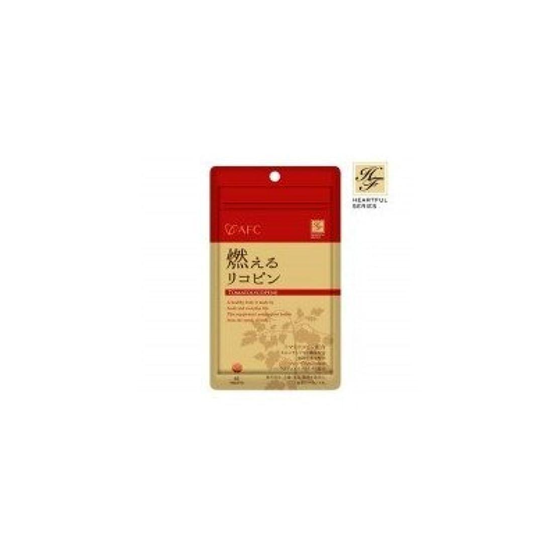 色恥ずかしさ郵便物AFC(エーエフシー) ハートフルシリーズサプリ 燃えるリコピン HFS01×6袋 こころが溢れる健康習慣