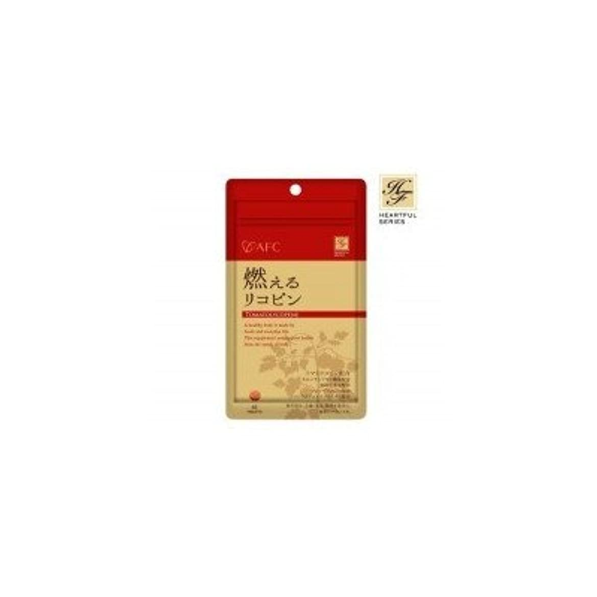 アウトドア外交僕のAFC(エーエフシー) ハートフルシリーズサプリ 燃えるリコピン HFS01×6袋 こころが溢れる健康習慣