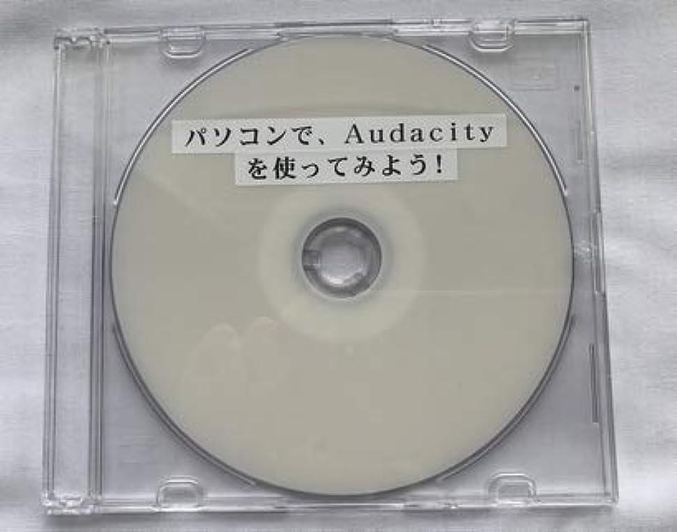 警官喪等価パソコンで、Audacityを使ってみよう!(DVD版)