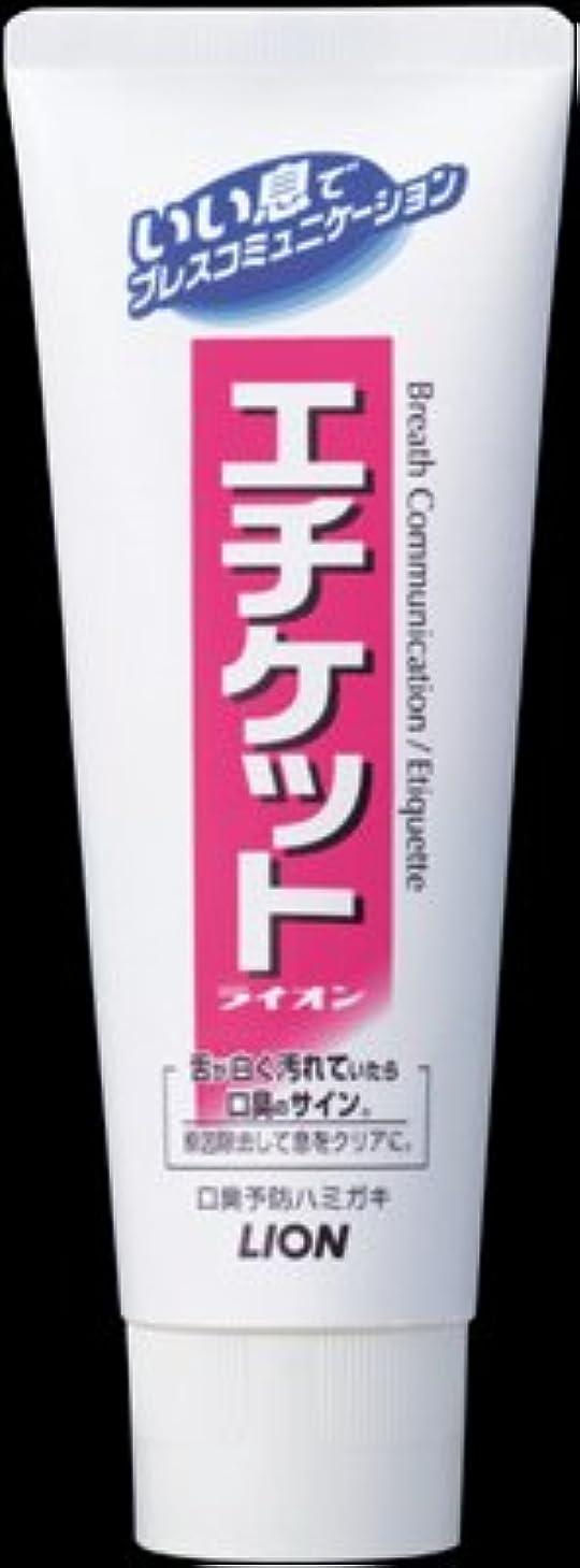 評決白菜滅びるライオン エチケットライオン タテ型130g×60点セット (4903301028468)