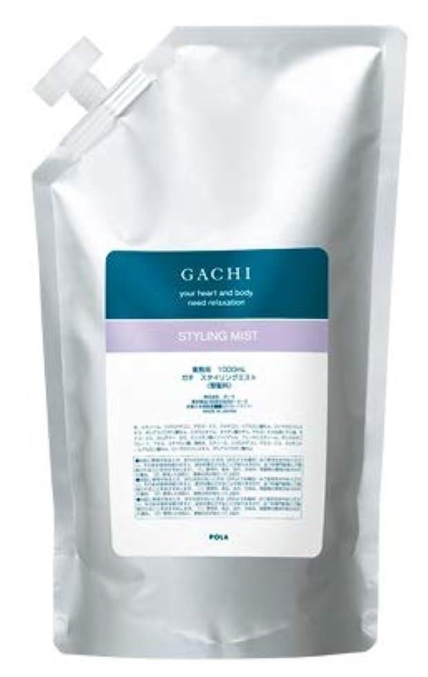 トリクルエンコミウム争うポーラ POLA ガチ GACHI スタイリングミスト 整髪料 詰め替え 1L