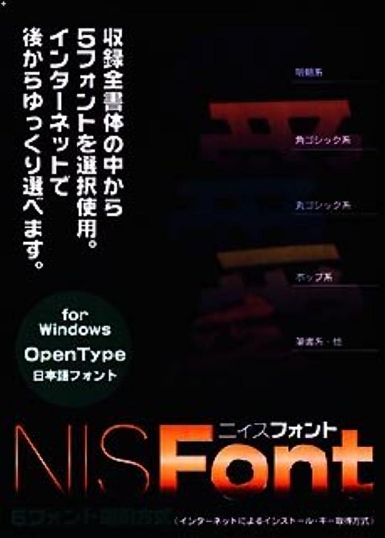 選挙彼らのもの逆説NIS Font Windows版 OpenType Font(5フォント選択版)