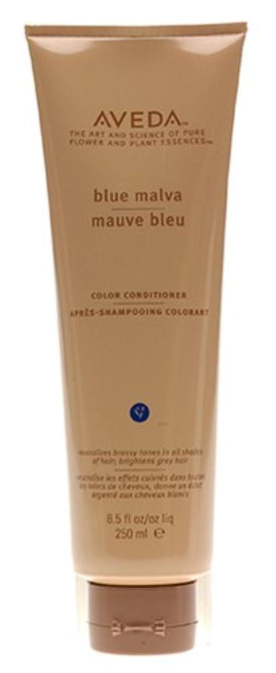 一人でコイル薄暗いアヴェダ ブルーマルバ カラーコンディショナー 250ml/8.5oz 250ml/8.5oz