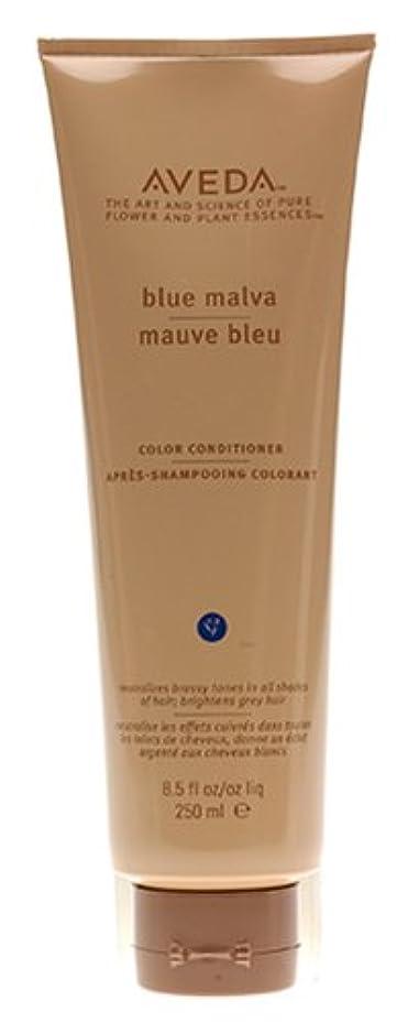 アルコールおいしいわがままアヴェダ ブルーマルバ カラーコンディショナー 250ml/8.5oz 250ml/8.5oz