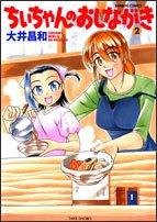ちぃちゃんのおしながき 2 (バンブー・コミックス)の詳細を見る