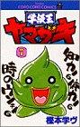 学級王ヤマザキ (7) (てんとう虫コミックス―てんとう虫コロコロコミックス)