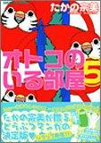 オトコのいる部屋 5 (エメラルドコミックス)の詳細を見る