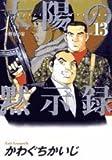 太陽の黙示録 (vol.13) (ビッグコミックス)