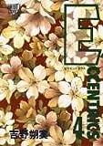 Eccentrics 4 (ぶーけコミックスワイド版)