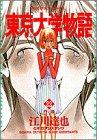 東京大学物語 22 作品 (BIG SPIRITS COMICS)