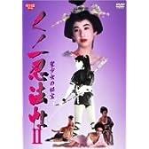 くノ一忍法帖 II 聖少女の秘宝 [DVD]