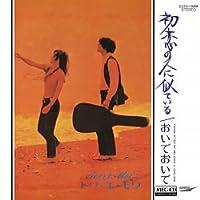 初恋の人に似ている (MEG-CD)