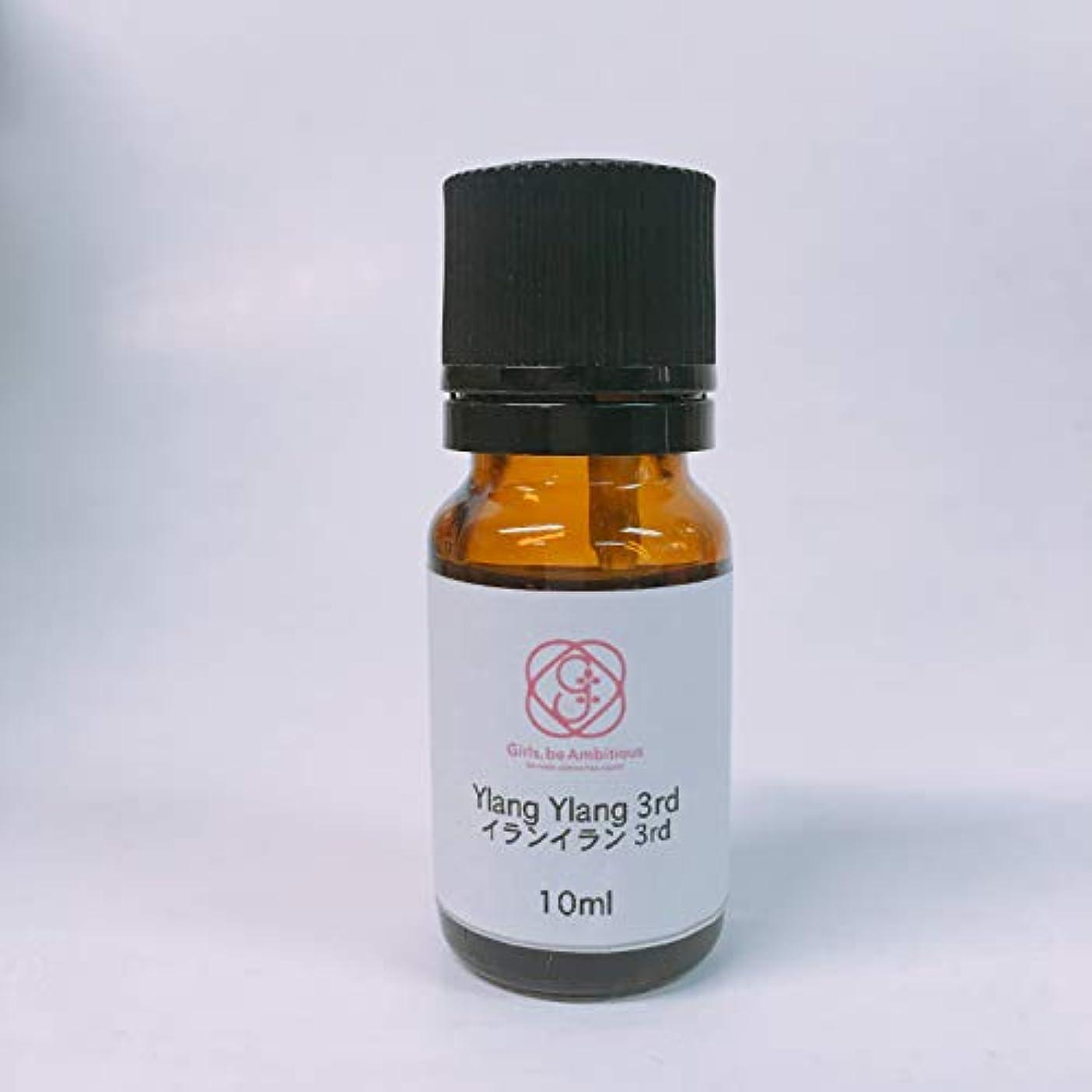 扇動するボトル分数イランイラン(Ylang Ylang)3rd 10ml