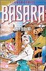 Basara (2) (別コミフラワーコミックス)