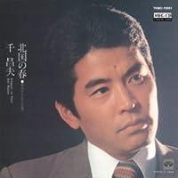 北国の春 (MEG-CD)