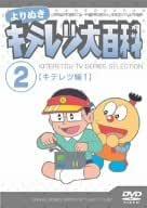 よりぬき キテレツ大百科 Vol.02 「キテレツ編1」 [DVD]