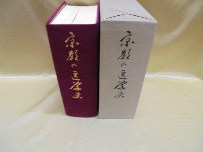 京都の医学史 (1980年)