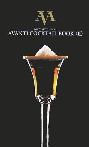 AVANTI COCKTAIL BOOK〈2〉―TOKYO MOTO‐AZABUの詳細を見る
